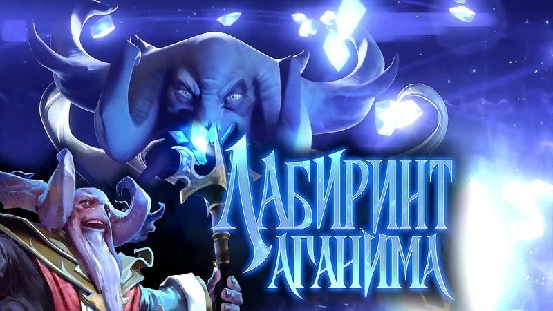 Лабиринт Аганима Тизер нового героя Dota 2 Новый Ивент в Дота 2