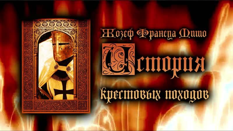 23 Глава История крестовых походов Жозеф Франсуа Мишо
