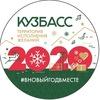 Новый год в Кузбассе 2020