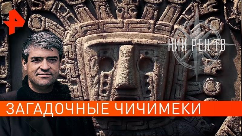 Загадочные чичимеки. НИИ РЕН ТВ (14.11.2019).