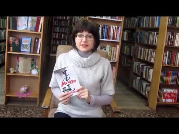 Буктьюбер библиотекарь мы прочитали а вы Книга В Мартиновича Мова