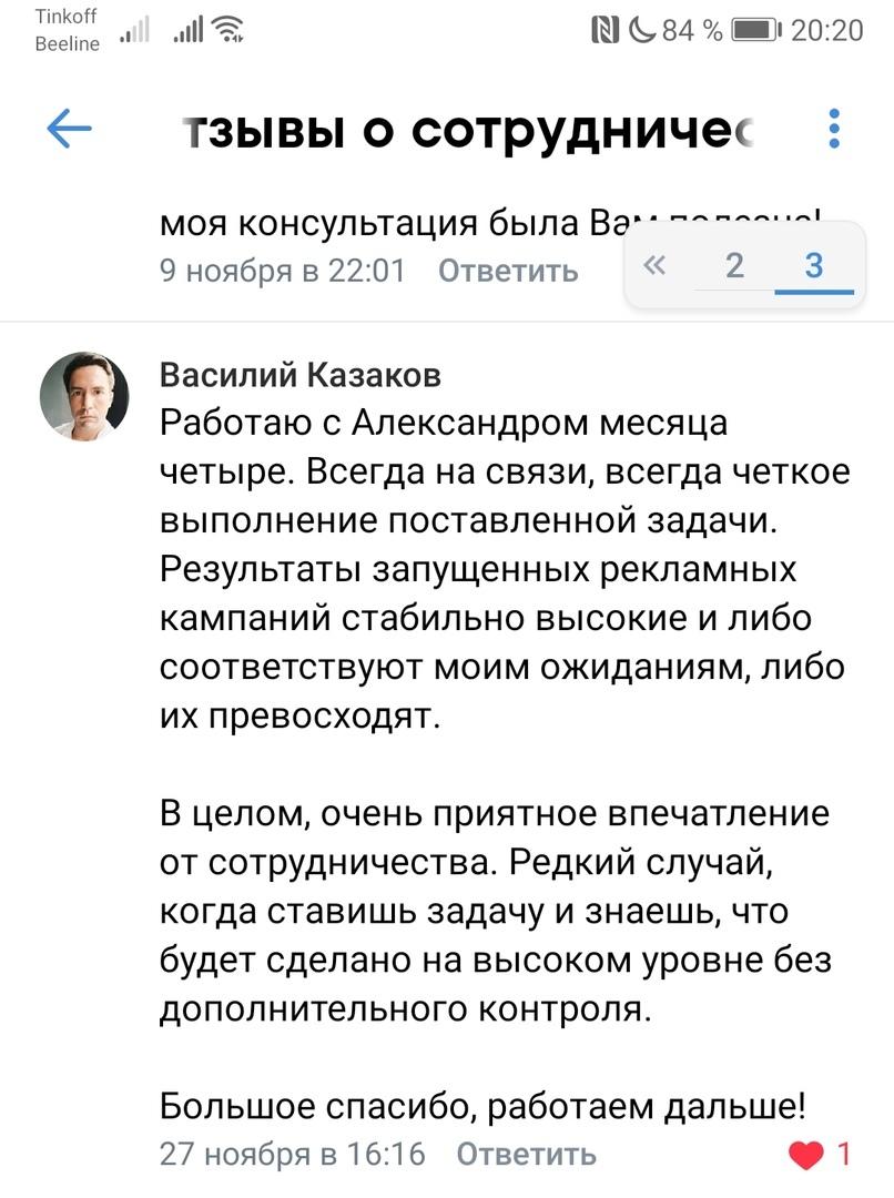 Более 2200 лидов по 119 рублей на курсы по настройке рекламы, изображение №12