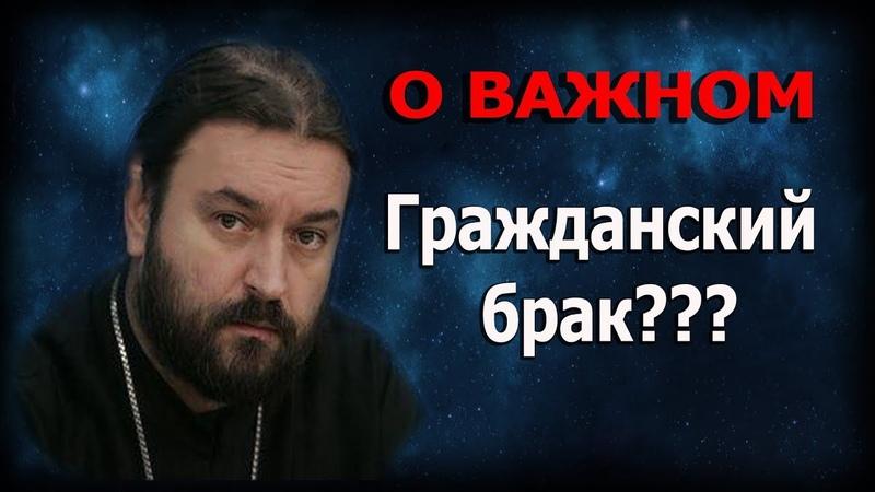 Гражданский брак выдуманный против женщин Протоиерей Андрей ТКачёв смотреть онлайн без регистрации