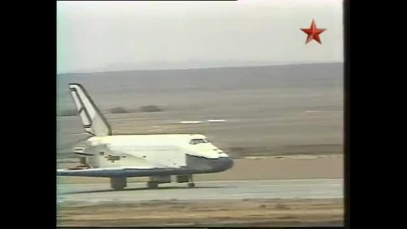 Первый и единственный космический полёт «Бурана». The only orbital launch of a B