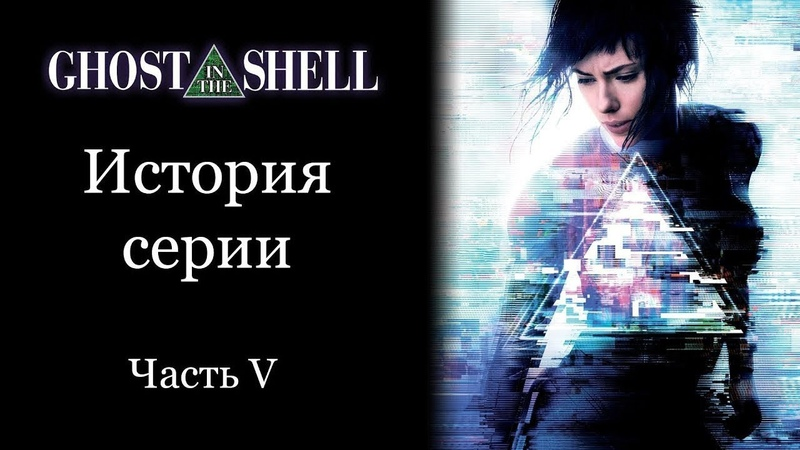 GHOST IN THE SHELL История серии Часть V Призрак в Доспехах 2017