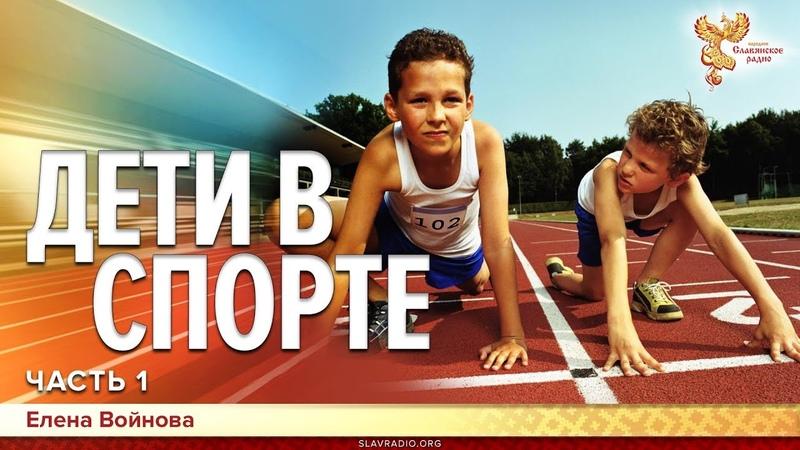 Дети в спорте. О чем важно знать родителям юных спортсменов. Елена Войнова. Часть 1