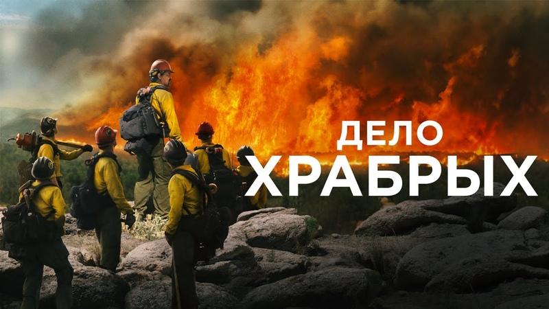 Дело храбрых (2017)   Only the Brave   Фильм в HD