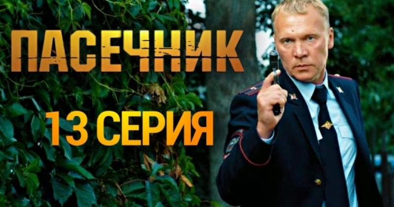 Детективный сериал Пасечник 13 я серия