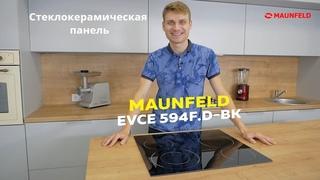 Стеклокерамическая панель MAUNFELD EVCE 594F D BK черный