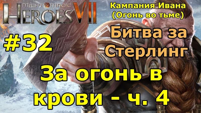 Герои 7 Испытание огнем Кампания Ивана Огонь во тьме За огонь в крови ч 4