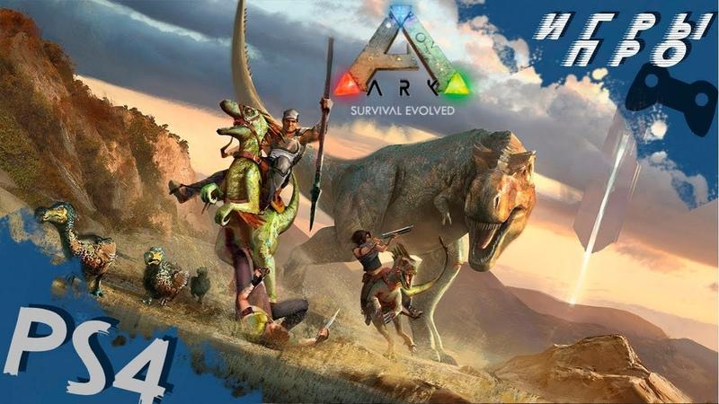 ARK survival evoled приручаем грифона и не только на ps4 игры про выживание