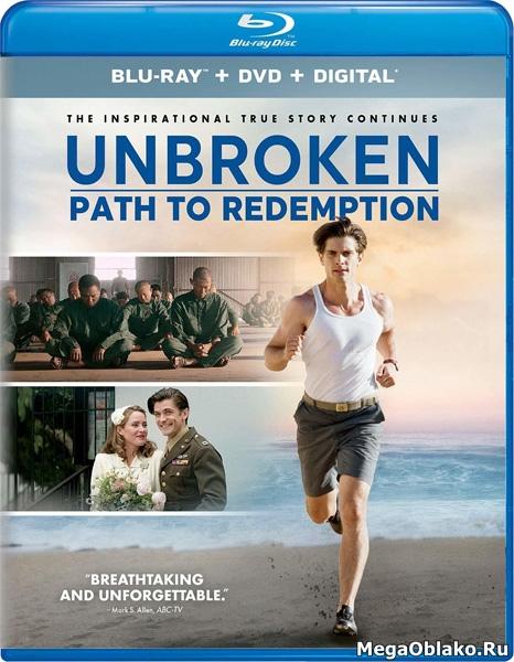 Несломленный: Путь к искуплению / Unbroken: Path to Redemption (2018/BDRip/HDRip)