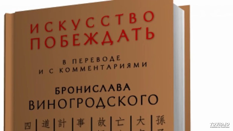 Сунь Цзы Искусство войны психология аудиокнига