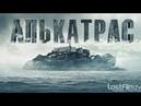 Алькатрас Alcatraz Боевик,триллер (2018)