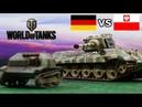 Polish vs German Tanks World of Tanks угар