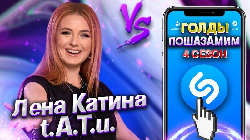 ЛЕНА КАТИНА ТАТУ vs SHAZAM Шоу ПОШАЗАМИМ