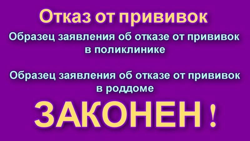 4 Вакцинация борьба с природой в самом человеке Скажем нет всеобщей вакцинации силой закона РФ