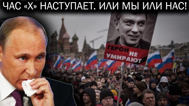 Марш Немцова 29.02.2020 ЧАС Х ДЛЯ РОССИИ!