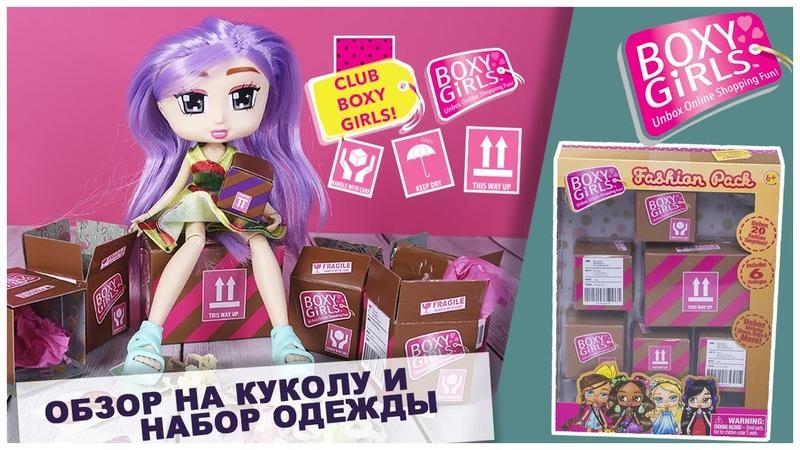 Куклы ★BOXY GIRLS★ 3 часть Обзор на куклу и набор одежды Бокси Гелз