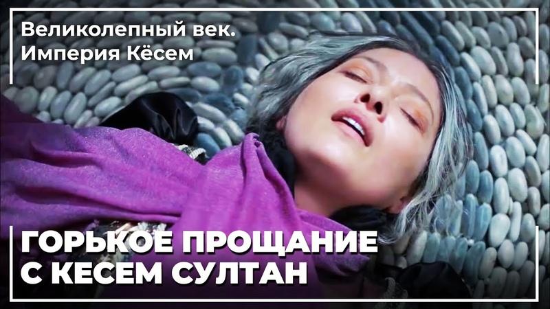 Кесем Султан Попрощалась с Жизнью Великолепный век Империя Кёсем
