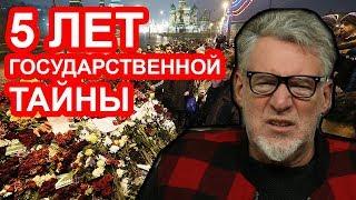 Борис Немцов, ложь и государственная тайна. Артемий Троицкий