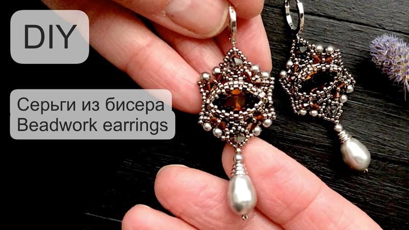 Серьги из бисера Beadwork earrings Tutorial DIY 2020