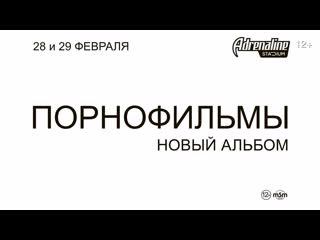 28 и 29 февраля - Порнофильмы - Презентация Нового Альбома в Москве