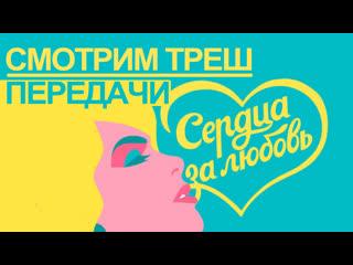 КАРАНТИН-СТРИМ СМОТРИМ ТРЕШ-ШОУ