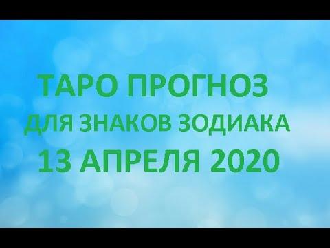 Таро прогноз на 13 апреля 2020 для знаков зодиака