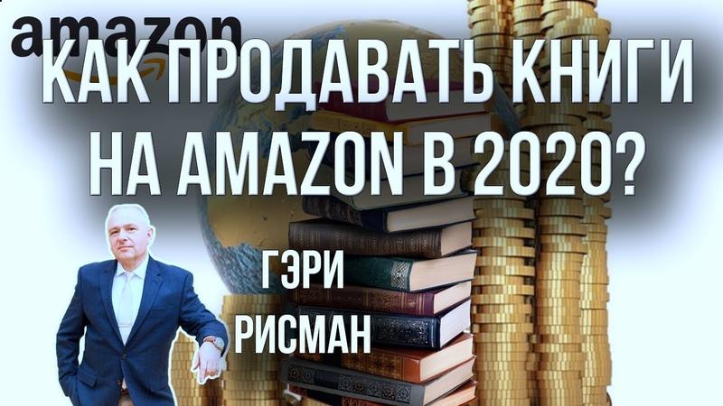 Как продавать книги на Амазон в 2020 г