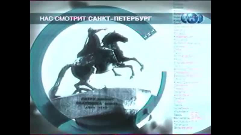Заставка Нас смотрит Санкт-Петербург (ТНТ, 2000-2002)