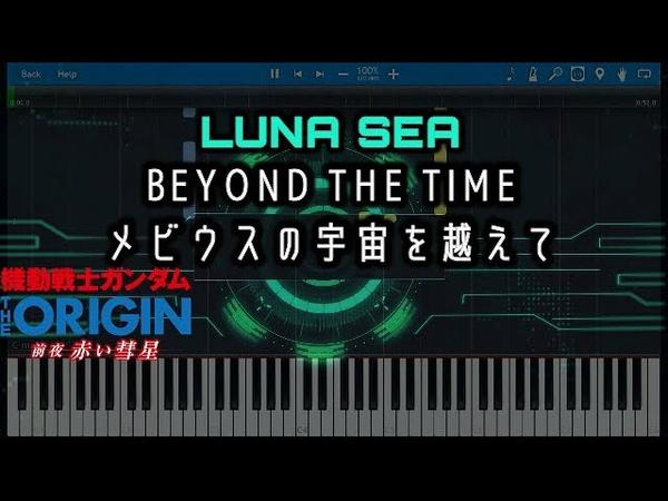 [Tutorial] LUNA SEA「BEYOND THE TIME ~メビウスの宇宙を超えて~」機動戦士ガンダム GUNDAM THE ORIGIN 前夜 赤い彗星 OP 主題歌 NHK