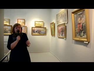 """Видео-экскурсия по выставке «Ф.В. Сычков – """"певец радости""""». Первая часть."""