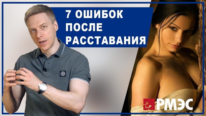 РАССТАВАНИЕ С ДЕВУШКОЙ. 7 главных ошибок при расставании с девушкой. Как расстаться с девушкой