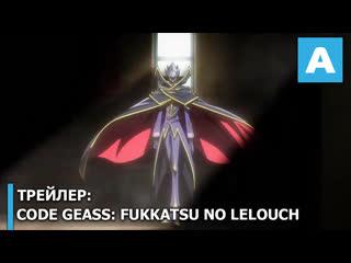 Code geass fukkatsu no lelouch трейлер blu-ray/dvd издания полнометражного аниме