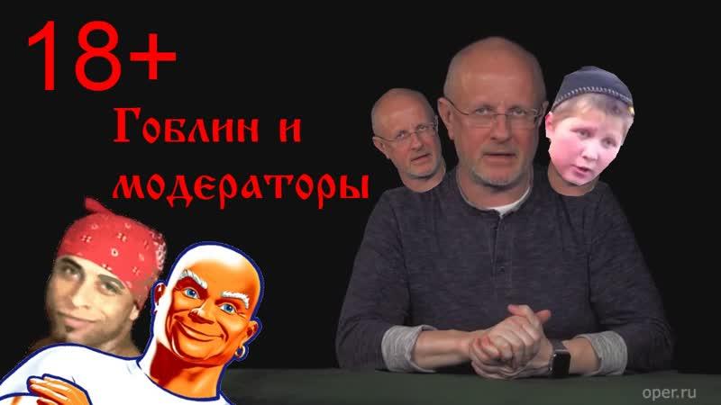 Russian POOP. 18. Гоблин и модераторы...