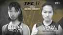 TFC TFC17 서지연 vs 장현지 다시보기 02.23