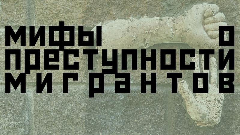 Миф о преступности мигрантов о чем врал Навальный