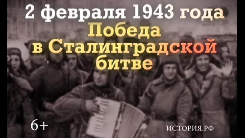 02 February Победа в Сталинградской битве