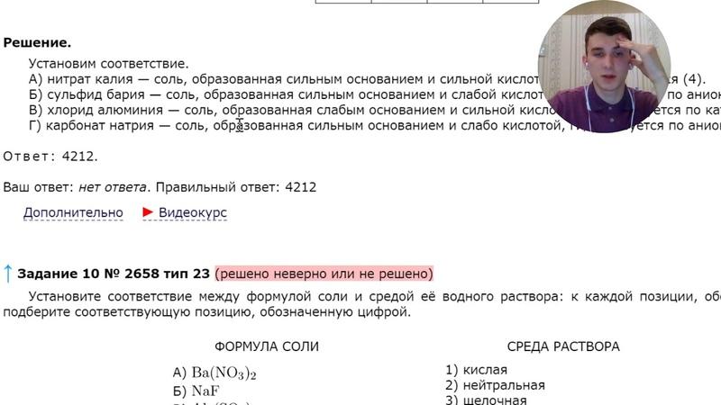 Решение 103 заданий по гидролизу без смс и регистраций