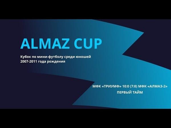 «ALMAZ CUP» — «Триумф» 10:0(7:0) «Алмаз-2» (1 тайм)