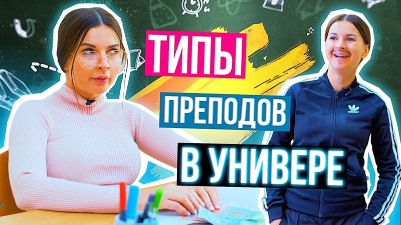 ТИПЫ ПРЕПОДАВАТЕЛЕЙ в Школе/Универе