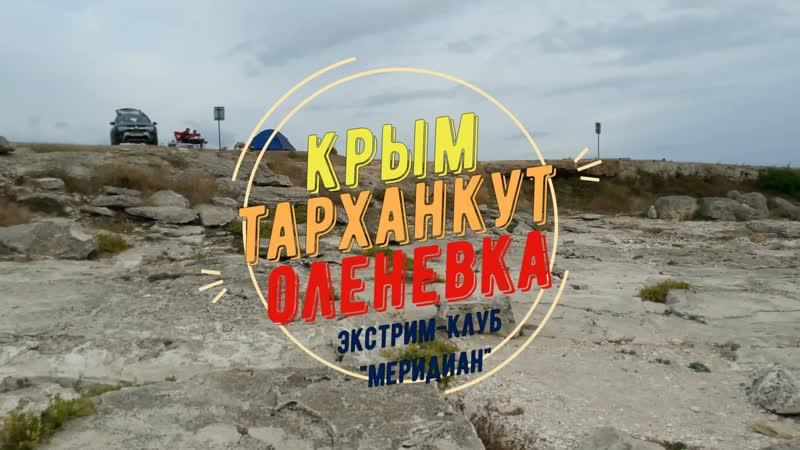 Крым Оленевка мыс Тарханкут 2019