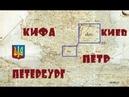 Санкт Петербург это и есть летописный Киев