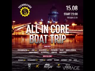 ALL IN CORE!  BOAT TRIP