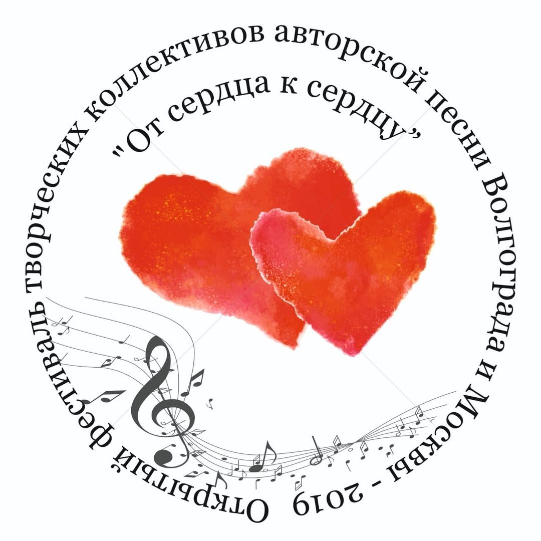 """Афиша Волгоград Открытый фестиваль """"От сердца к сердцу!"""""""
