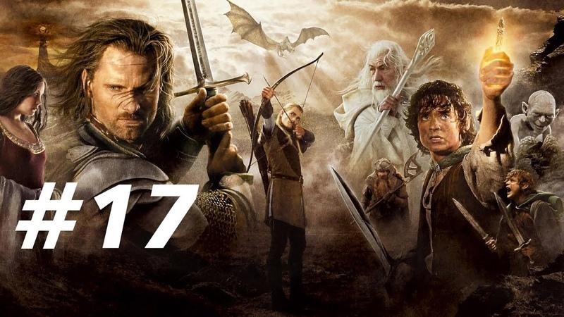 Властелин Колец:Битва за Средиземье/The Lord of the Rings:The Battle for Middle-earth Прохождение 17