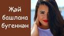 Рамиля Мухаметзянова «Жэй башлана бугеннэн» / Татарские клипы / Татар-Популяр
