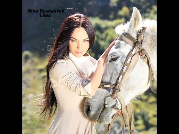 ნინო ბაშარული ლილეო Nino Basharuli Lileo