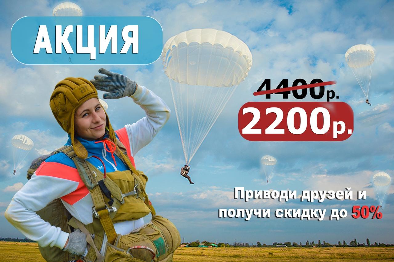 Афиша Калуга Прыжки с парашютом - Скидка 50 (АКЦИЯ)